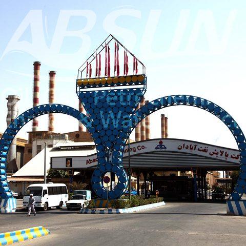 Abadan Oil Refinery